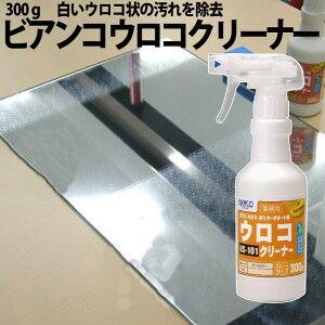 ビアンコ ウロコクリーナー トリガー付 US-101 300g ガラスや鏡・FRP製品(浴槽など)・ポリカーボネートによみがえる透明感♪ 環境にやさしく、頑固な水アカを取り除きます。