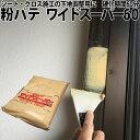 【粉パテ】ヤヨイ ワイドスーパー 3.2kg 1袋 下塗り仕上げ兼用 パテ (硬化型) 276-221 ヤセ がほとんどなく、カッティング用シート や …