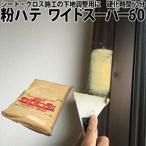 【粉パテ】ヤヨイ ワイドスーパー 3.2kg 1袋 下塗り仕上げ兼用 パテ (硬化型) 276-221 ヤセ がほとんどなく、カッティング用シート や 壁紙 の 下打ち 上打ちまでこれ1個 硬化時間 60分 万能タイ