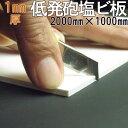 【低発泡塩ビ板=ソフロン RF400A】 2000mm×1000mm×1mm厚:1m×2m バスパネルやキッチンパネル・看板等DIYに、軽い ・曲がる・カッタ…