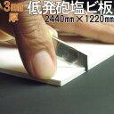 業者専用【下地 パネル 低発砲塩ビ板】 2440mm×1220mm 3mm厚 塩化ビニル 塩ビ 樹脂 プレート ボード デザイン ディスプレイ POP 広告 …