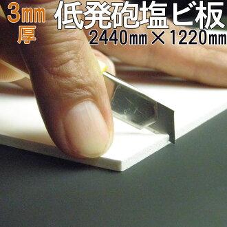 2440 mm×1220 mm 3 mm후:4×8판버스 패널이나 키친 패널・간판등 DIY에, 가벼운・구부러지는・커터 나이프로 재단 할 수 있다!타일의 균열・요철 기초의 욕실・유닛 배스-재배치・키친・벽의 커팅 시트 기초판에!