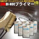 【ダイノック 6缶だと送料無料】3M DI-NOCプライマー 1kg缶×6缶/DP-900N3/DP900N3/シート/カッティング用シート/下地/接着/補強/サン…