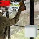 【3M ムシクリアー防虫フィルム 1016mm IS2CLAR】 窓 飛散防止 3M ガラスフィルム スコッチティント ウィンドウフィルム 省エネ・節…