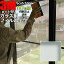 【3M Nano80CP 1270mm】 窓 飛散防止 3M ガラスフィルム スコッチティント ウィンドウフィルム 省エネ・節電対策や窓から入る日射熱…
