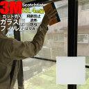 【3M Nanoミルキーホワイト 1524mm NANOMAML】 窓 断熱 3M ガラスフィルム スコッチティント ウィンドウフィルム 省エネ・節電対策や…
