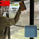 【3M シルバー35 1270mm RE35SIAR】 窓 遮熱 3M ガラスフィルム スコッチティント ウィンドウフィルム 省エネ・節電対策や窓から入る…