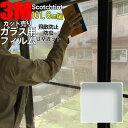 【3M 防犯フィルム2 1016mm ULTRA S2200】 窓 飛散防止 3M ガラスフィルム スコッチティント ウィンドウフィルム 省エネ・節電対策や…