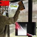 【3M ロンターノ 1270mm】 窓 遮熱 3M ガラスフィルム ファサラ ガラスフィルム 省エネ・節電対策や窓から入る日射熱を防ぐ透明フィ…