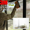 【3M マーレ 1270mm】 窓 遮熱 3M ガラスフィルム ファサラ ガラスフィルム 省エネ・節電対策や窓から入る日射熱を防ぐ透明フィルム …