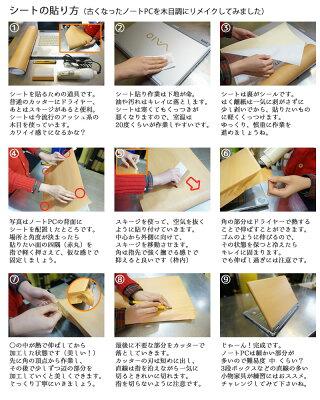 ダイノックの粘着シート施工方法