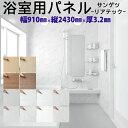 【カッターナイフで切れる】浴室用パネル サンゲツ[910mm×2430mm×厚3.2mm] 浴室 リフォーム キッチン 洗面 トイレ 穴が空いた 剥れた…