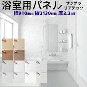 リアテック浴室用パネル
