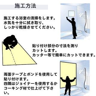 アイカバスフィットパネル/施工方法