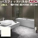 【カッターナイフで切れる】バスフィット パネル 2枚セット アイカ 浴室 リフォーム キッチン 洗面 トイレ 穴が空いた 剥れたタイル 塗…