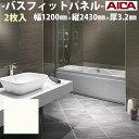 【カッターナイフで切れる】バスフィットパネル 2枚セット アイカ 浴室 リフォーム キッチン 洗面 トイレ 穴が空いた 剥れたタイル 塗…