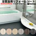 浴室用床シート【送料 無料】バスナフローレ 東リ キャスター走行 滑りにくい 浴室 床 床用 リフォーム 風呂 ユニットバス トイレ 水廻…