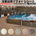 浴室用床シート【送料 無料】バスナリアルデザイン 東リ キャスター走行 滑りにくい 浴室 床 床用 リフォーム 風呂 ユニットバス トイ…
