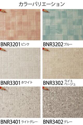 東リの浴室床用リフォームシート、バスナリアルデザインのカラーバリエーション(カラバリ)