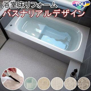 東リの浴室床用リフォームシート、バスナリアルデザイン