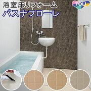 東リの浴室床用リフォームシート、バスナフローレ