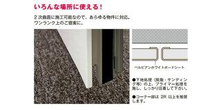 ホワイトボードシート【ベルビアンホワイトボードシリーズ】壁面/家具/パーテーションに貼るだけでホワイトボードにフラット粘着剤付き化粧シートシールDIYリフォームリメイクBWH-001BWH-002BWH-003