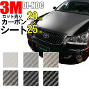 【送料無料】3M カーボンシート 20cm×25cm【ダイノック シート】 CARBON カッティング カーボン デザイン 化粧シート 粘着フィルム …