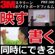 3M-ホワイトボードカッティング用シート