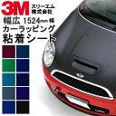 幅1524mm【カーラッピングフィルム】グロスメタリック ブルー パープル グリーン 3M スコッチプリント ラップ フィルム 車 自動車 バイ…