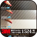 【3M スコッチプリント】 ラップフィルム 1080-CF12/CF201/CF10 ダイノック フィルムの幅広1524mm 屋外-カーボン ファイバー=ブラッ...
