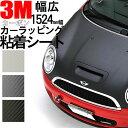 【3M スコッチプリント】 ラップフィルム 1080-CF12/CF201/CF10 幅広1524mm 屋外-カーボン ファイバー=ブラック・シルバー・ホワイト …