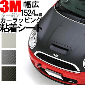 【3M スコッチプリント】 ラップフィルム 1080-CF12/CF201/CF10 幅広1524mm 屋外-カーボン ファイバー=ブラック・シルバー・ホワイト 車の外装-曲面-3D面等-カーラッピング-カスタム-ラッピング-エアロ-ボンネット-カーボンシート