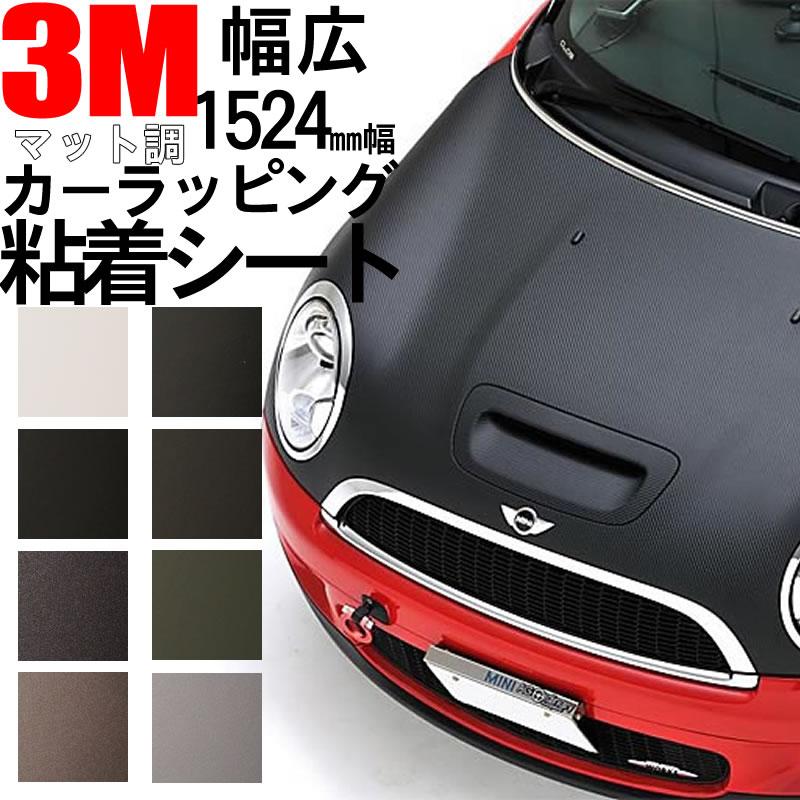 【3M スコッチプリント】 ラップフィルム1080 幅=1524mm 伸縮-幅広 タイプ マットブラック・艶消し/ブラック・ホワイト・グレー・グリーン・グレーアルミニウム・ダークグレー-マットフィルム!車のボンネットへ継ぎ目なしで カーラッピング ♪『自分で貼るDIY』Car Wrapping