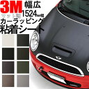 【3M スコッチプリント】 ラップフィルム1080 幅=1524mm 伸縮-幅広 タイプ マットブラック・艶消し/ブラック・ホワイト・グレー・グリ…