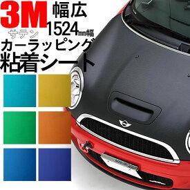 3M スコッチプリント ラップフィルム幅広タイプのシート1524mmサテンシリーズ 1080-S335、1080-S344、1080-S336、1080-S327、1080-S347、1080-S348車の外装-曲面-3D面等-カーラッピング-カスタム-ラッピング-エアロ-ボンネットに