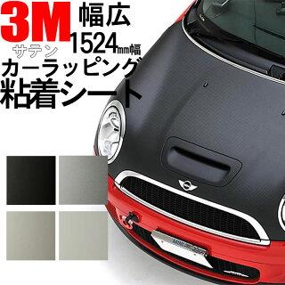 DINOC-3M-スコッチプリントラップフィルム-1080-CF12-ダイノック-フィルムの幅広1524mm-屋外用-カーボンファイバー=ブラック・シルバー・ホワイト-車の外装-曲面-3D面等-ファイバー-カスタム-ラッピング-エアロ-ボンネットをCarWrapping-DIY!カッティング用シート