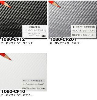 DINOC-3M-スコッチプリント-ラップフィルム-1080-CF12-カーボン調フィルムの幅広1524mm-屋外用カーボンファイバー=ブラック・シルバー・ホワイト-車のカーボンファイバー-カスタム-ラッピング-エアロ-ボンネットをCarWrapping-DIY!カッティング用シート