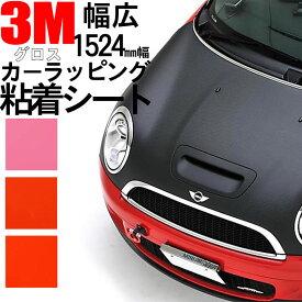 【3M スコッチプリント】 ラップフィルム1080シリーズ幅1524mmの幅広タイプだから車両のボンネットやルーフなどに継ぎ目なしで1枚貼りができます。車やバイクの外装のカスタム、DIYに。 1080-G46、1080-G47、1080-G77