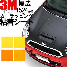【3M スコッチプリント】 ラップフィルム1080シリーズ幅1524mmの幅広タイプだから車両のボンネットやルーフなどに継ぎ目なしで1枚貼りができます。車やバイクの外装のカスタム、DIYに。 1080-G14、1080-G15、1080-G25、1080-G54