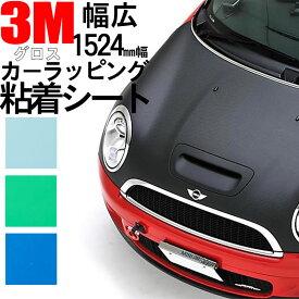 【3M スコッチプリント】 ラップフィルム1080シリーズ幅1524mmの幅広タイプだから車両のボンネットやルーフなどに継ぎ目なしで1枚貼りができます。車やバイクの外装のカスタム、DIYに。 1080-G46、1080-G47、1080-G77/光沢/グロス/光沢フィルム/カーラッピング