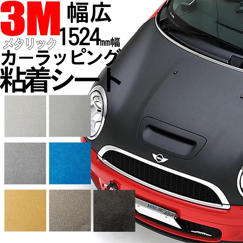 【3M スコッチプリント】 ラップフィルム1080シリーズ幅1524mmの幅広タイプだから車両のボンネットやルーフなどに継ぎ目なしで1枚貼りができます。車やバイクの外装のカスタム、DIYに。 ブラックメタリック/ゴールドメタリック/ブルメタ/ガンメタ