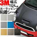【3M スコッチプリント】 ラップフィルム1080シリーズ幅1524mmの幅広タイプだから車両のボンネットやルーフなどに継ぎ目なしで1枚貼り…