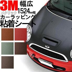 【3M スコッチプリント】 ラップフィルム1080シリーズ幅1524mmの幅広タイプだから車両のボンネットやルーフなどに継ぎ目なしで1枚貼りができます。車やバイクの外装のカスタム、DIYに。1080-M203、1080-M206、1080-M209、1080-M211、1080-M229