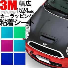 3M(スリーエム)Scotchprint Wrapfilm(スコッチプリント ラップフィルム) 1080-G327、1080-G356、1080-G336、1080-G378、1080-G377、1080-G348幅広タイプのシート1524mm 屋外 OK車の外装-曲面-カーラッピング-カスタム-ラッピング-エアロ-ボンネット-リメイク