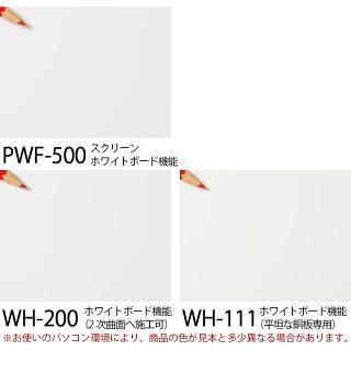 PWF-500/WH-200/WH-111
