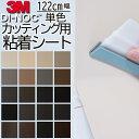 【送料無料】カッティング用シート 単色 ブラック ブラウン 【屋外使用 可】カッティング 粘着 シート シール フィルム 化粧 塩ビ DIY…