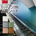 カッティング用シート【3M ダイノック】 エフェクト ホワイト ピンク グリーン イエロー ブラウン 黄色 緑 白 【虹色】カッティング 粘…