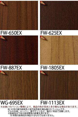 FW-650EX/FW-625EX/FW-887EX/FW-1805EX/WG-695EX/FW-1113EX/