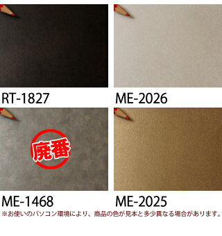 RT-1827/ME-2026/ME-1468/ME-2025/