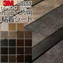 カッティング用シート【3M ダイノック】 石目 コンクリート メタル 茶 ブラウン ベージュ 【錆風 屋外 耐候性】カッテ…